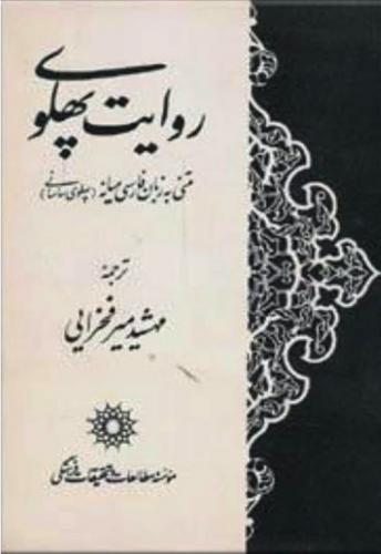 Pahlavi12