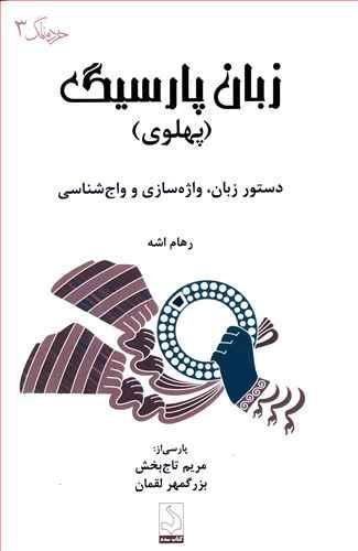 Pahlavi22