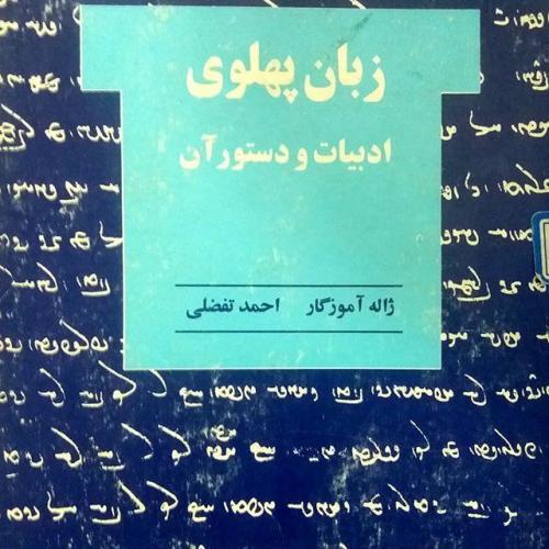 Pahlavi24