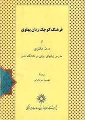 Pahlavi25