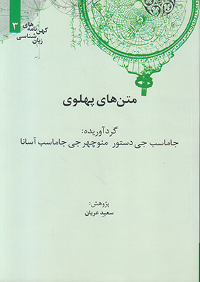 Pahlavi7
