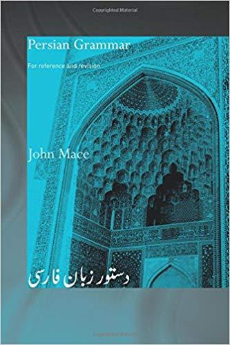Persian Grammar 1st Edition
