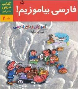 Let's Learn Persian Kitab-i kar-i danish/amuz